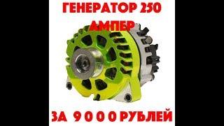 Генераторы для автозвука, генертор 250 ампер за 9000 рублей!