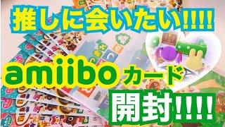 Download 【amiiboカード】推しに会いたい女のどうぶつの森amiiboカードの開封動画。【あつ森】