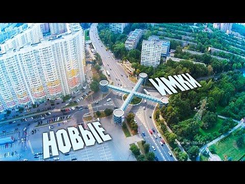Химки с высоты птичьего полёта – Ирина Отиева
