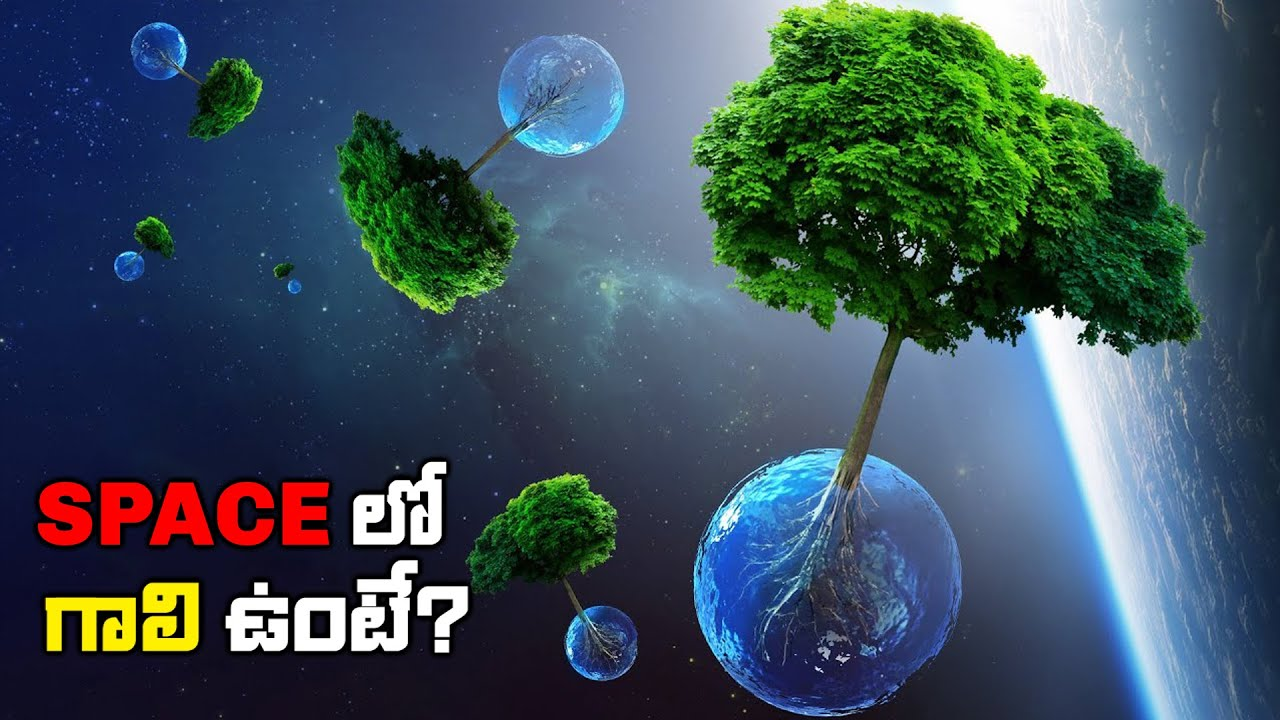 Download SPACE లో గాలి ఉంటె ఏం జరుగుతుంది? What If The Universe Was Filled With Air?