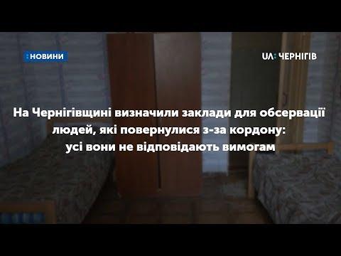 На Чернігівщині визначили заклади для обсервації людей, які повернулися з-за кордону