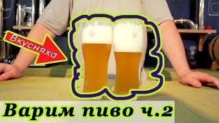 Сделать 22 литра пива за один вечер на пивоварне AquaGradus CraftMaster ч.2