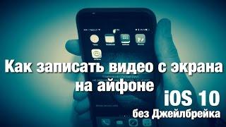 Как записать видео с экрана айфона | Без джейлбрейка iOS 10(Как записать видео с экрана айфона | iPhone 7 iOS 10 Огромное Спасибо за просмотр, за LIKE и ПОДПИСКУ. Это делает возм..., 2016-12-13T16:48:30.000Z)