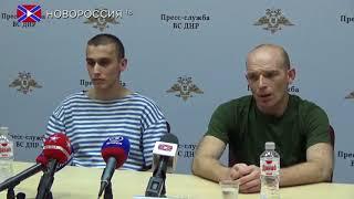 Пресс-конференция украинских военнопленных в Донецке: солдаты ВСУ о войне за чужие интересы