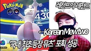 """[포켓몬GO]레전드의 레전드 """"국내 최초 뮤츠"""" 포획 성공[포켓몬고][Pokémon Go]"""