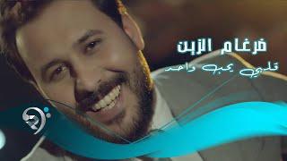 ضرغام الزين - قلبي يحب واحد / Offical Video