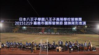 20151219 日本八王子學園八王子高等學校管樂團 嘉義市國際管樂節 變換隊形表演 (中央視角)