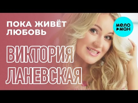 Виктория Ланевская - Пока живет любовь (Single, 2015)
