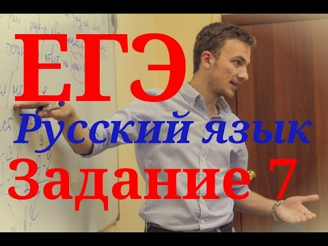 ЕГЭ 2017 Русский язык. Задание 7. Производные предлоги.