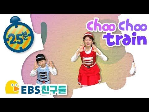 [EBS친구들]choo! choo! train[영어공부/알파벳 놀이/ot/ou/ph/pl/ot]