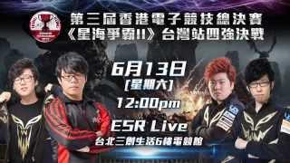 第三屆香港電子競技總決賽《星海爭霸II》台灣站四強決賽宣傳影片