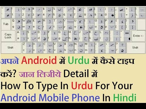 How To Add Urdu Keyboard In Android Mobile : Urdu Keyboard For Mobile : How To Type Urdu