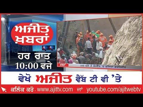 Ajit News  10 pm 10 June  2019 Ajit Web Tv