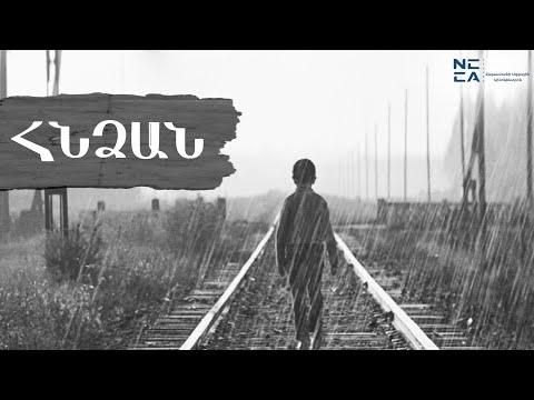 Հնձան - Հայկական ֆիլմ / Hndzan - Haykakan Film / Терпкий виноград фильм