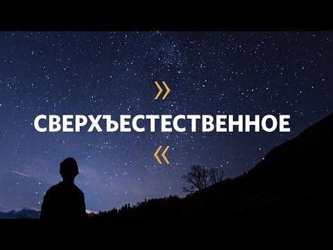 Виктор Судаков / Сверхъестественное / Церковь «Слово жизни» Москва / 6 октября 2019