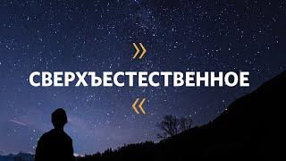 Виктор Судаков / Сверхъестественное / Церковь Слово жизни Москва / 6 октября 2019