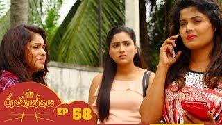 Raja Yogaya | Episode 58 - (2018-10-03) | ITN Thumbnail