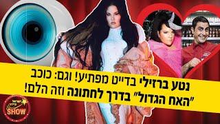 נטע ברזילי בדייט מפתיע! וגם: כוכב ״האח הגדול״ בדרך לחתונה וזה הלם!  #הלם_הלם_הלם  #ישראל_בידור_שואו