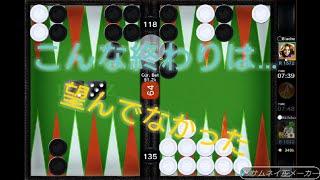 まさかの結末、、ちょっと残念。。 バックギャモン実況vol.1 Backgammon Ace