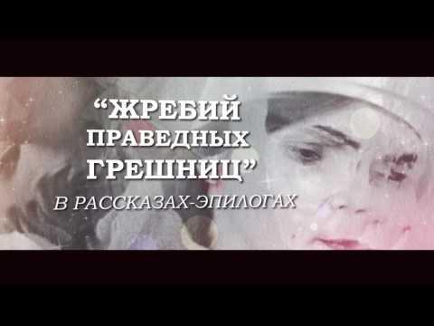 """Наталь Нестерова, """"Жребий праведных грешниц. Наследники"""""""