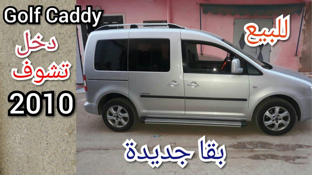 صورة فيديو : سيارة للبيع Volkswagen Caddy