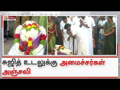 சுஜித் உடலுக்கு அமைச்சர்கள் அஞ்சலி   RIP Sujith   Sujith Wilson