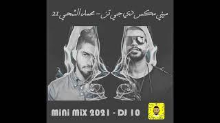 DJ 10 MiNi MiX 2021   محمد الشحي