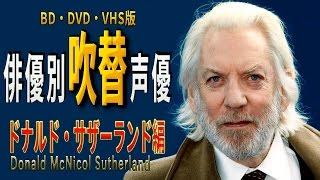 俳優別 吹き替え声優 145 ドナルド・サザーランド編