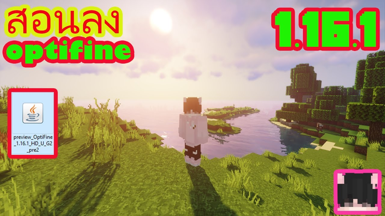 สอนลงOptiFine+Sildurs 1.16.1