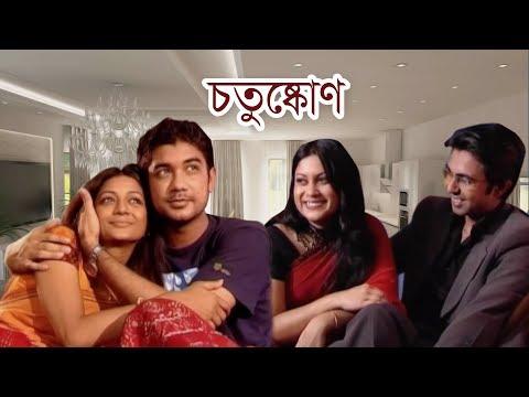 চতুষ্কোণ | Chotushkon | Apurba | Srabonti | Sweety | Hillo | Natok By Chayanika Chowdhury