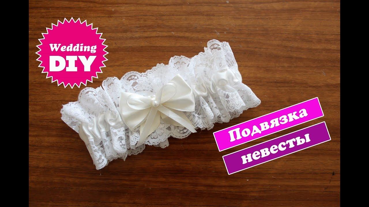 Свадебная подвязка своими руками фото 100