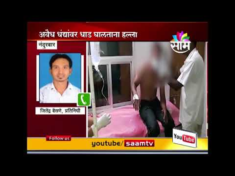 Attack on police force while conducting raid on illegal business at Nandurbar