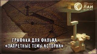 """Графика для фильма """"Загадки Древнего Египта"""". (продолжение)"""