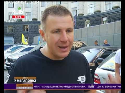 Телеканал Київ: 19.09.18 День у мегаполісі