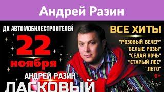 Андрей Разин похудел на 26 килограммов