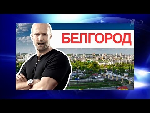 КВН ДАЛС - Это БЕЛГОРОД!