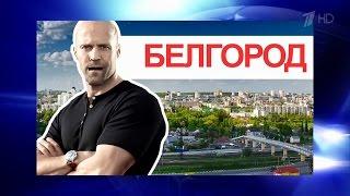 видео про белгород