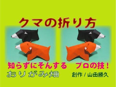 クリスマス 折り紙 折り紙 くま 折り方 : youtube.com