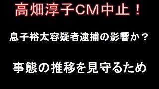 高畑淳子息子の裕太容疑者逮捕でゲスト出演もCMもカットに! 高畑淳子...