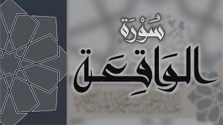 سورة الواقعة - القارئ عبدالرحمن الماجد Quran Surat Al-Waqi'ah