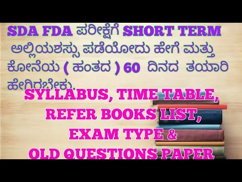 KPSC SDA FDA EXAM PREPARATION // SDA FDA REFERENCE BOOK