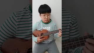 초등학생 어린이 우쿨렐레 연주 할아버지 시계