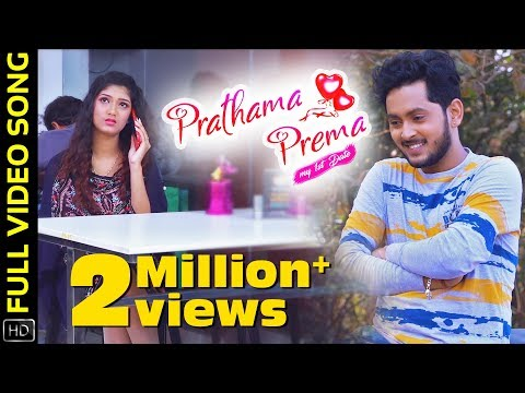 Prathama Prema | Full Video Song | Odia Music Album | Mahaprasad | Somalin | Priyabrata | Biswajeet