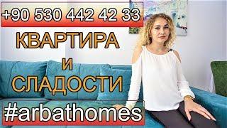 КУПИТЬ НЕДОРОГАЯ НЕДВИЖИМОСТЬ В ТУРЦИИ: НАШ САЙТ www.arbathomes.ru более 3.000 объекты