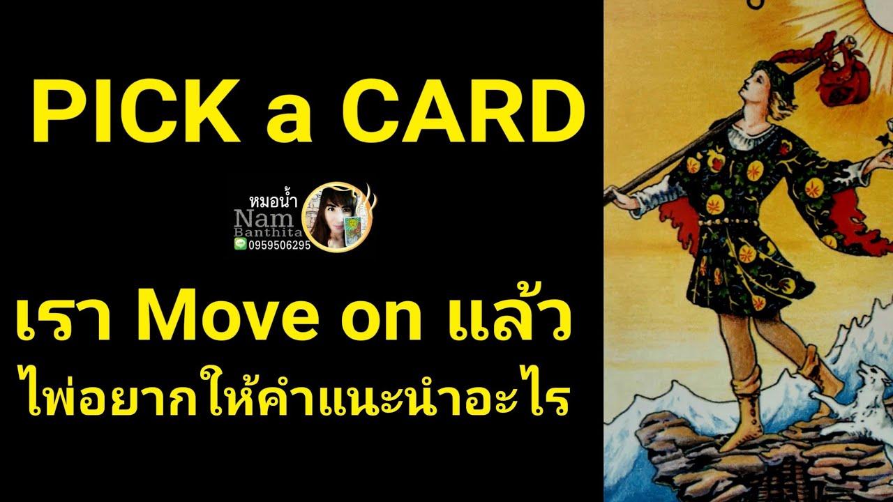 ❤️PICK a CARD : เรา Move on แล้วไพ่อยากให้คำแนะนำอะไร   หมอน้ำ@Nam Banthita ❤️