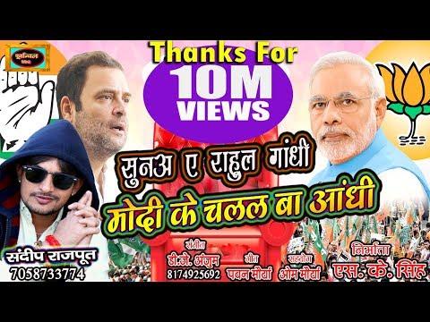 फिर आ गया नरेंद्र मोदी का सबसे नया गाना , मोदी की आंधी   Narendra modi  Video Song  sandeep Rajput