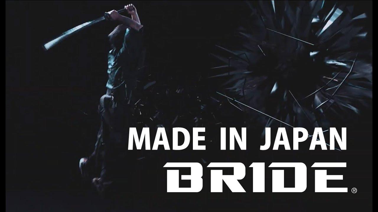 30秒CM 【BRIDE SEATS : MADE IN JAPAN】ブリッドシートは日本製:メイド・イン・ジャパン!