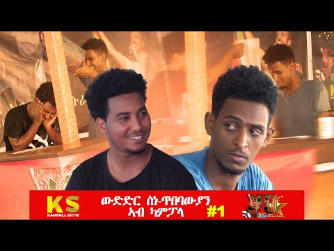 #MislnaTalent ''ውድድር ስነ-ጥበባውያ ኣብ ካምፓላ'' #1 Eritrean Artists Competition #KampalaShow 2020