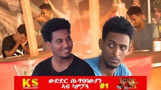 #MislnaTalent ''ውድድር ስነ-ጥበባውያ ኣብ ካምፓላ'' #1 Eritrean Artists Competition #KampalaShow 2020