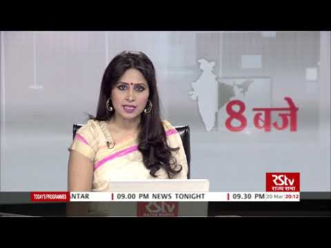 Hindi News Bulletin | हिंदी समाचार बुलेटिन – Mar 20, 2019 (8 pm)